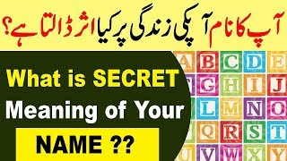 What Is The SECRET Meaning Of Your NAME - Apka Naam Apki Zindagi Par Kya Asar Dalta Hai