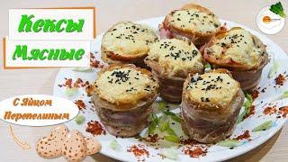Мясные кексы из фарша с начинкой, запеченные в силиконовых формах. Meat muffins with filling