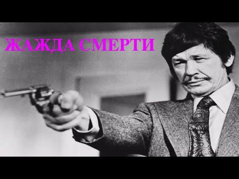 ИНТЕРЕСНЫЕ ФАКТЫ О ФИЛЬМЕ ЖАЖДА СМЕРТИ 1974