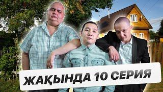 «КАЙРАТ» 10 серия ТРЕЙЛЕР 🔥