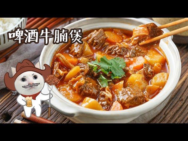 【啤酒牛腩煲】冬天越冷,暖锅越好吃!