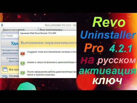 Revo Uninstaller Pro  на русском активация ключ