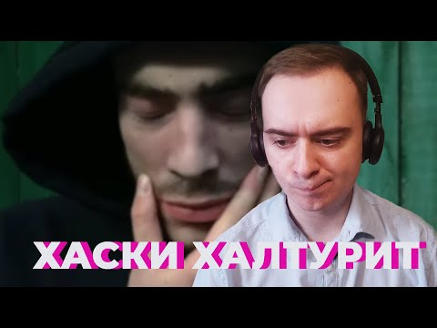 Хаски - Невидимка [Реакция/Обзор Rappostle]