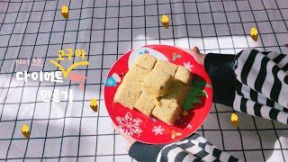 다이어트 고구마빵 만들기/09년생/노오븐/홈베이킹/대우…