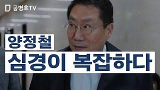 양정철 ,  심경이 복잡하다 [공병호TV]