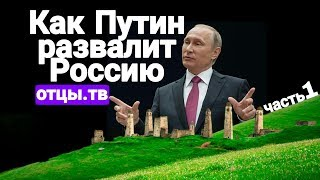 ОТЦЫ.ТВ - Как Путин развалит Россию. Часть 1