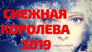 Новогодние сказки для детей 2019. Снежная королева Часть 2 смотреть онлайн премьера 2019.