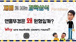 과학상식 2- 맨홀 뚜껑은 왜 둥글까?