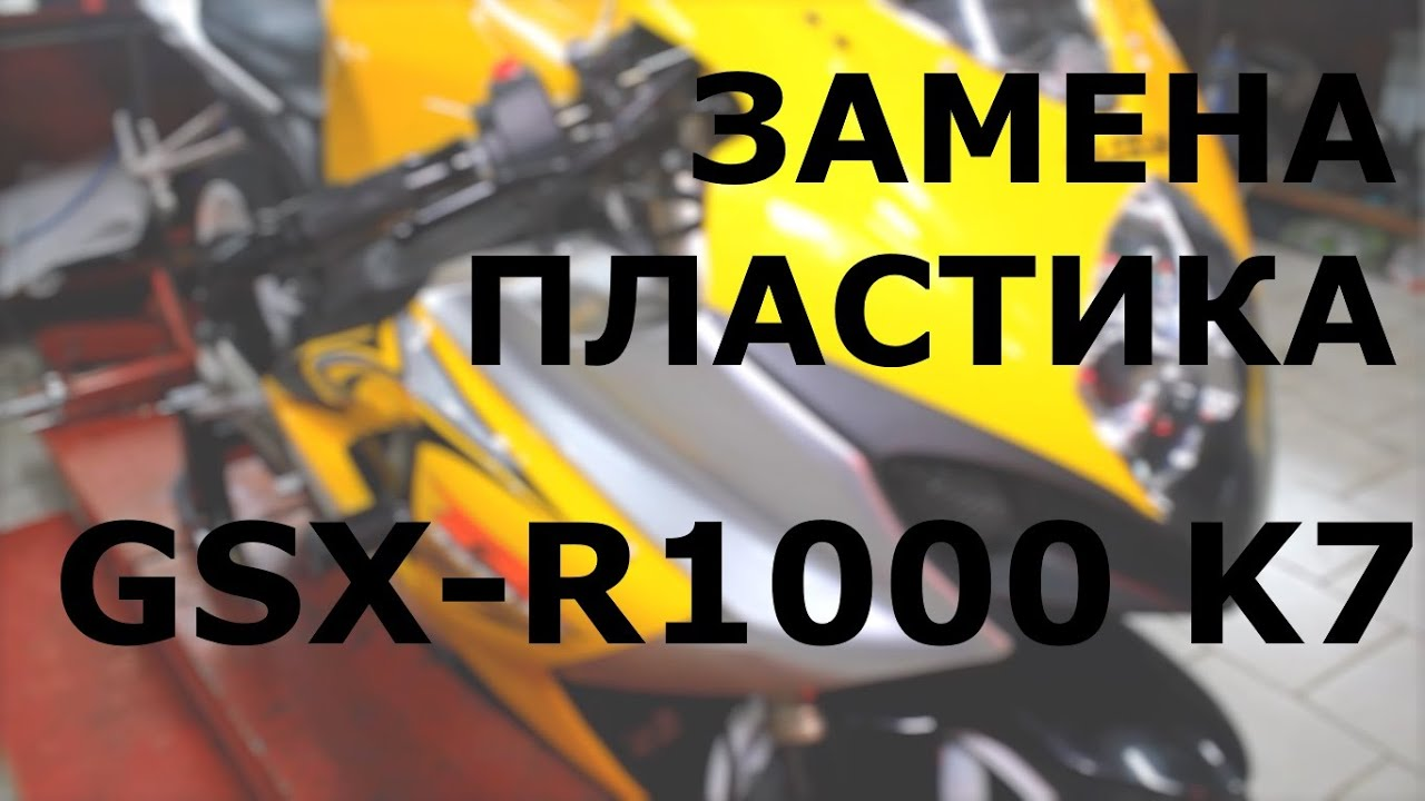 LBAmoto Замена пластика Suzuki GSX R1000 K7