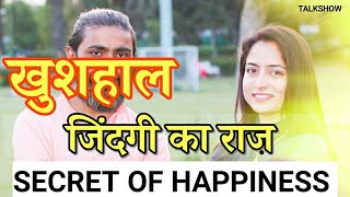 Secret of Happiness l खुशहाल जिंदगी का राज़