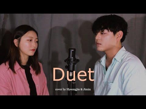 레이첼 야마가타 (Rachael Yamagata) - Duet (cover by 안녕형진 & 이지민 Hi Hyeongjin&Jimin mp3