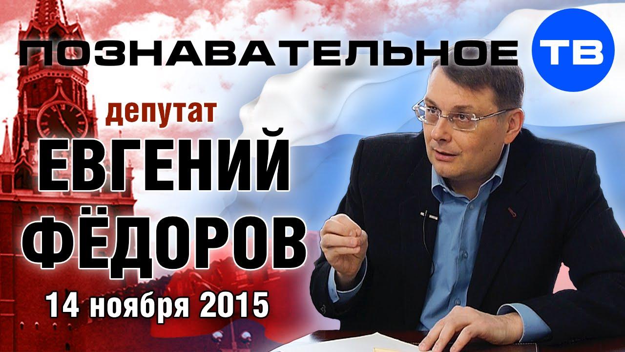 Евгений Федоров 14 ноября 2015 (Познавательное ТВ, Евгений Фёдоров)
