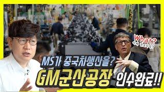 MS가 한국GM 공장 인수해서 중국 바이톤 전기 SUV를 만든다고?