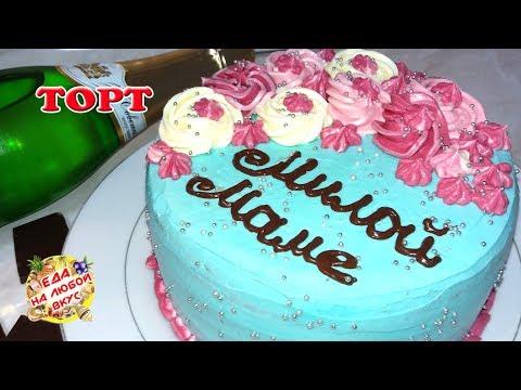 ТОРТ на день рождения ДЛЯ МАМЫ | Вкусный и простой рецепт своими руками!