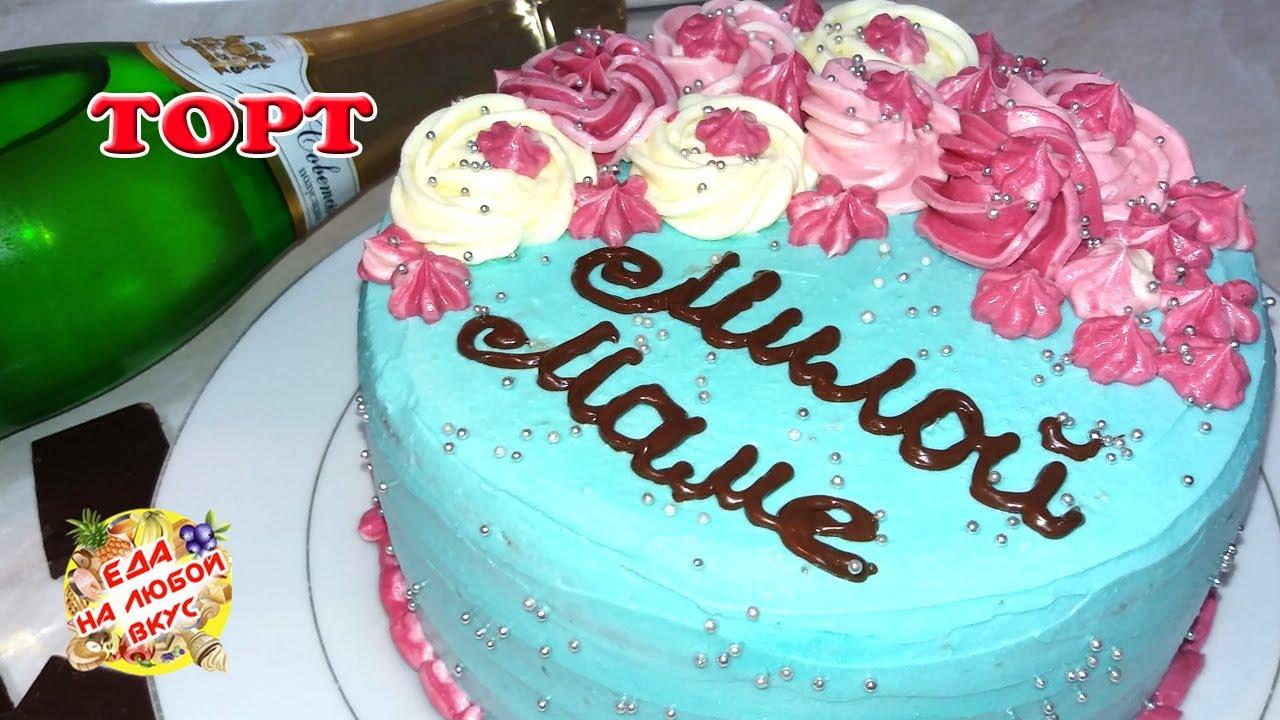 Торт Рецепт На День Рождения Маме