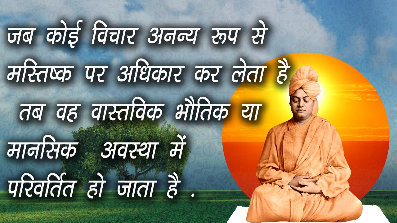 Swami Vivekananda Success Quotes In Hindi: Inspiring Quotes By Swami Vivekananda For Success In Hindi