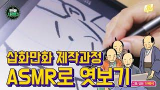 만화사이다의 일러스트 제작과정 대 공개~!!! 진행자 …