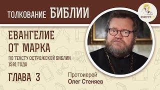 Евангелие от Марка. Глава 3. Протоиерей Олег Стеняев. Библия