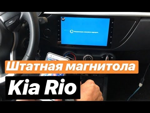 Штатная магнитола на Киа Рио 2017+ PHANTOM 0713 ANDROID