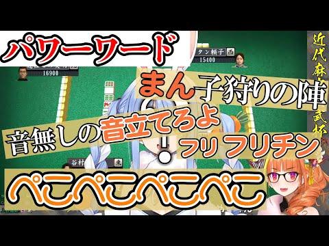 桐生ココ、近代麻雀玄武杯パワーワード まとめ【ホロライブ 】【切り抜き】