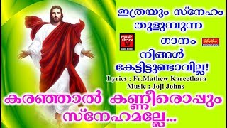 Karanjal Kanneroppum # Christian Devotional Songs Malayalam 2018 # Most Popular Songs