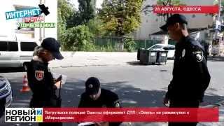 видео Авто рио - Лента новостей Одессы