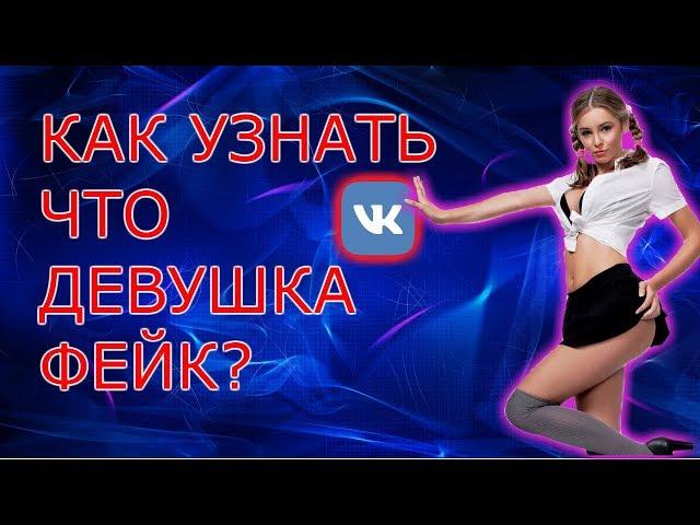 Как проверить страницу на фейк ВКонтакте? | Развод и обман в ВК