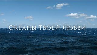 Океаны Твоей любви - Олеся Павлова | Official lyric video