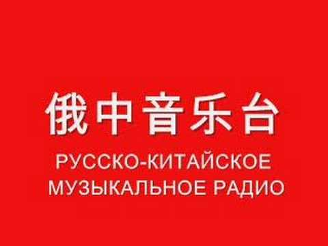 俄中音乐台- CHINESE RUSSIAN MUSIC RADIO. May 2, 2008 # 18