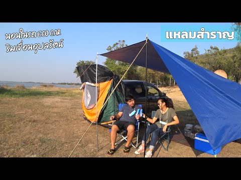 นอนในรถ celerio l ตำส้มตำริมเขื่อน l อุทยานแห่งชาติภูเก้า - ภูพานคำ l Car Camping