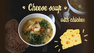 Сырный суп из курицы по-французски / French cheese soup