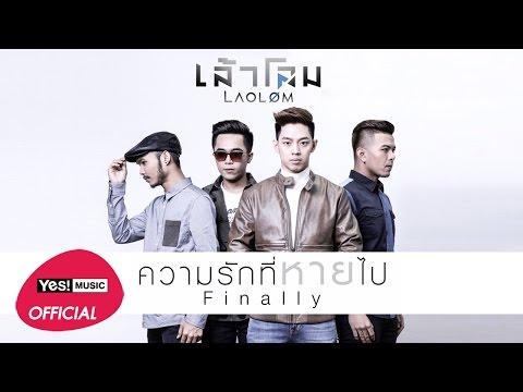 ความรักที่หายไป (Finally) : เล้าโลม | Official Lyric Video