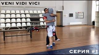 Сериал VENI VIDI VICI - #1 | Степан Марянян в ММА, Подготовка к Кубку Чемпионов, Дзюдо или борьба
