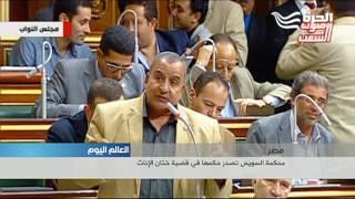 واحدة من كل 5 فتيات تتعرض له في مصر: محكمة السويس تصدر حكماً في قضية ختان