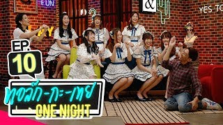 ทอล์ก-กะ-เทย ONE NIGHT | EP.10 แขกรับเชิญ 'อาตุ่ย พุทธชาด, BNK48'