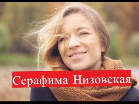 Низовская Серафима Молодёжка Юлия