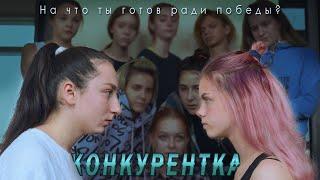 Конкурентка - Короткометражный фильм