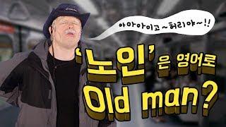 노인을 'Old man'이라고 하면 안 되는 이유!!