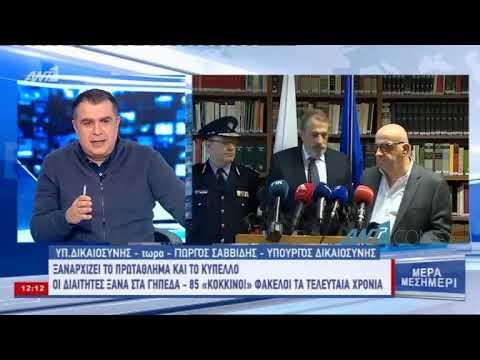 Σύσκεψη Υπ. Δικαιοσύνης για την κατάσταση στο κυπριακό ποδόσφαιρο