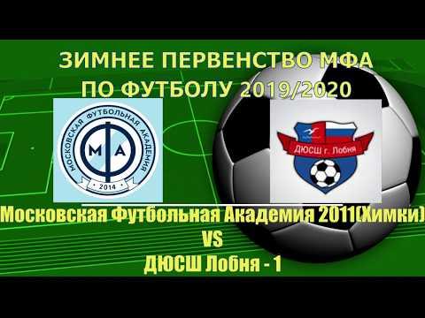 МФА 2011 (Химки) - ДЮСШ Лобня - 1