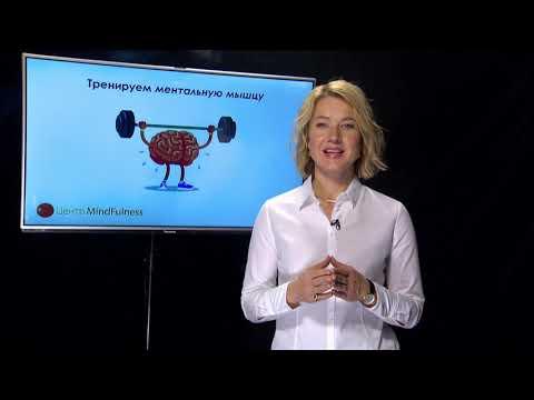 Добро пожаловать на MINDFULNESS TV – канал Снежаны Замалиевой и ее проекта Центр MindFulness!