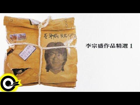【ROCK Classical】李宗盛 Jonathan Lee『李宗盛作品精選1』