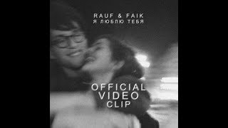 Download Rauf Faik - я люблю тебя (Official Video Clip) Mp3 and Videos