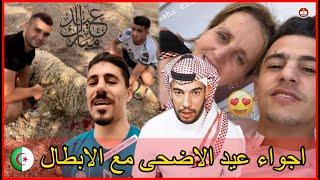 اجواء عيد الاضحى مع لاعبين منتخبنا الوطني الجزائري /بونجاح/عطال/بلماضي/محرز ...