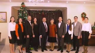 Поздравление семьи Кирнев С НОВЫМ ГОДОМ И РОЖДЕСТВОМ 2018!