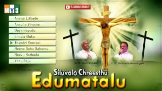 Jesus Songs - Siluvalo Chreesthu Edu Maatalu Jukebox - Christian Songs