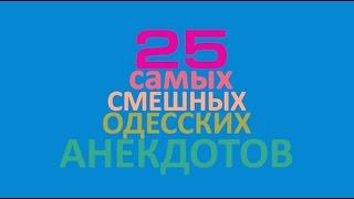 ТОП-25 еврейских анекдотов про Рабиновича!