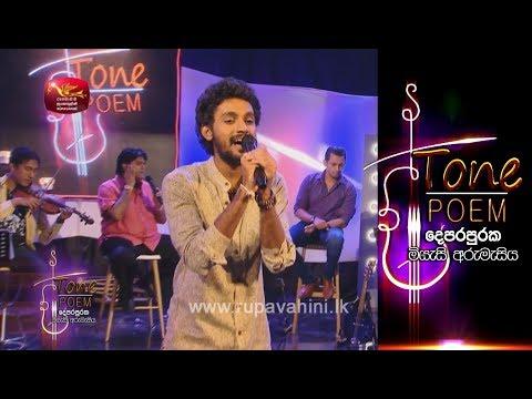 Sithe Susum @ Tone Poem with Sajitha Anuththara