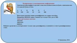 Кодирование и декодирование информации