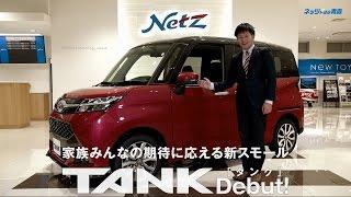【トヨタ タンク】のココがスゴイ!★ エクステリア編